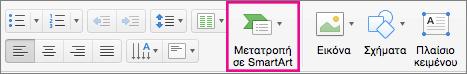 Μετατροπή σε SmartArt στο PowerPoint για Mac