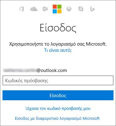 Στιγμιότυπο οθόνης που δείχνει την οθόνη εισόδου του λογαριασμού Microsoft