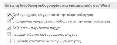 """Το πλαίσιο ελέγχου """"Ορθογραφικός έλεγχος κατά την πληκτρολόγηση"""""""