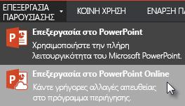 Άνοιγμα στο PowerPoint Online