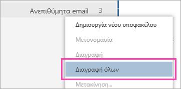 """Στιγμιότυπο οθόνης της επιλογής """"Διαγραφή όλων"""""""