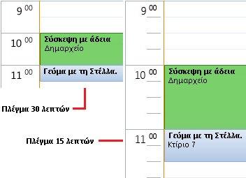 Παράδειγμα πλέγματος ώρας ημερολογίου 30 και 15 λεπτών