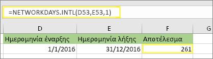 =NETWORKDAYS.INTL(D53;E53;1) και αποτέλεσμα: 261