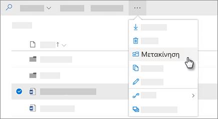 """Στιγμιότυπο οθόνης της εντολής """"Μετακίνηση σε"""" στο OneDrive για επιχείρηση"""