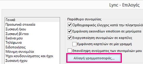 """Στιγμιότυπο οθόνης του παραθύρου """"Γενικές επιλογές"""" του Lync με επιλεγμένο το κουμπί """"Αλλαγή γραμματοσειράς"""""""