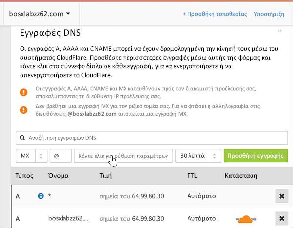 Cloudflare-BP-ρύθμιση παραμέτρων-2-2