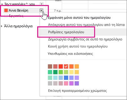 ρυθμίσεις ημερολογίου Google