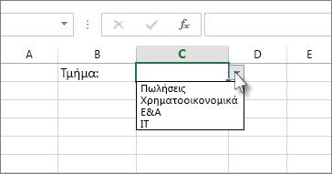Δείγμα αναπτυσσόμενης λίστας στο Excel