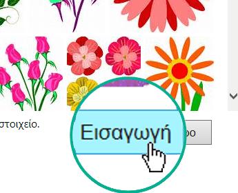 """Επιλέξτε το κουμπί """"Εισαγωγή"""" στην κάτω δεξιά γωνία του παραθύρου διαλόγου"""