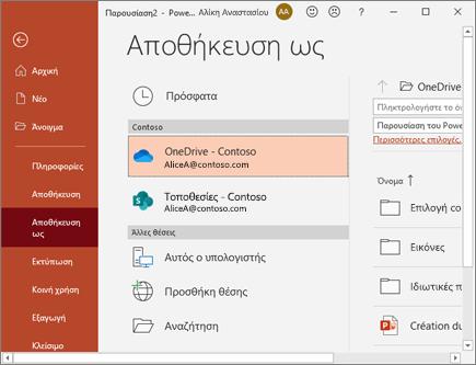 Αποθήκευση PowerPoint στο OneDrive