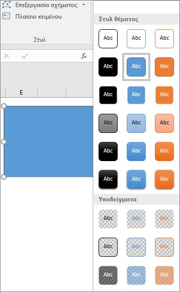 Συλλογή στυλ σχημάτων όπου εμφανίζονται τα νέα προκαθορισμένα στυλ στο Excel 2016 για Windows