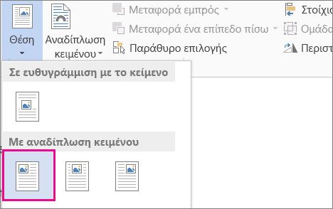 Αναδίπλωση κειμένου επάνω αριστερά
