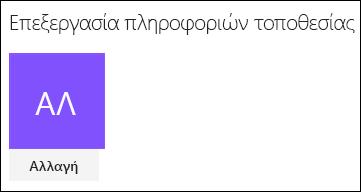 Στιγμιότυπο οθόνης που εμφανίζει το παράθυρο διαλόγου του SharePoint για αλλαγή του λογότυπου τοποθεσίας.