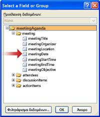"""Επιλογή του πεδίου """"Ημερομηνία"""" της σύσκεψης στο παράθυρο διαλόγου """"Επιλογή πεδίου ή ομάδας"""""""