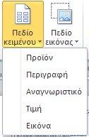 Εισαγωγή πεδίων κειμένου σε μια συγχώνευση καταλόγων