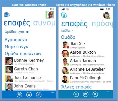 Σύγκριση σε παράθεση του Lync και του Skype για επιχειρήσεις για Windows Phone