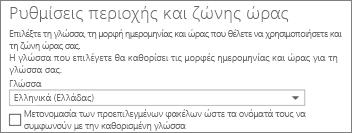 Ορίστε τη γλώσσα του Outlook Web App και αποφασίστε εάν θέλετε να μετονομάσετε τους φακέλους