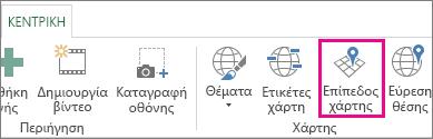 """Κουμπί """"Επίπεδος χάρτης"""" στην """"Κεντρική"""" καρτέλα του Power Map"""