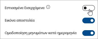 Στιγμιότυπο οθόνης του κουμπιού εναλλαγής Εστιασμένων Εισερχομένων στις Γρήγορες ρυθμίσεις