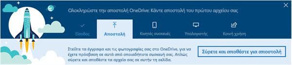 στιγμιότυπο οθόνης της OneDrive αναλυτικές περιήγησης που εμφανίζεται όταν χρησιμοποιείτε για πρώτη φορά OneDrive για επιχειρήσεις στο Office 365