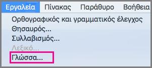 Μενού γλώσσας στο Office για Mac