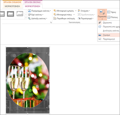 Εικόνα με εφαρμογή της περικοπής για γέμισμα σχήματος