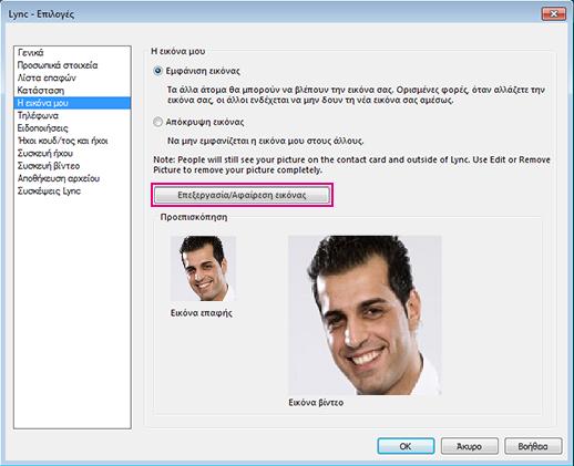 """Στιγμιότυπο οθόνης των παραθύρου επιλογών """"Η εικόνα μου"""" με επισημασμένη την επιλογή """"Επεξεργασία/Αφαίρεση εικόνας"""""""