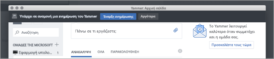 Εφαρμογή ενημερώσεων του Yammer