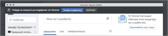 Updates_C3_201788154630 εφαρμογή Yammer