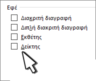 Επιλέξτε εκθέτη ή δείκτη