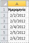 Ημερομηνίες που έχουν μετατραπεί