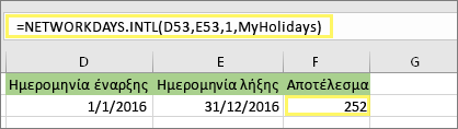 = NETWORKDAYS. ΔΙΕΘΝΈς (D53, E53, 1, MyHolidays) και αποτέλεσμα: 252
