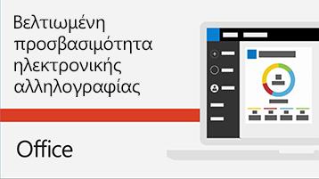 Βίντεο για τη βελτιωμένη προσβασιμότητα ηλεκτρονικής αλληλογραφίας.