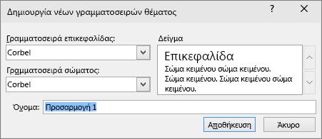 Παράθυρο διαλόγου προσαρμοσμένων γραμματοσειρών στο PowerPoint