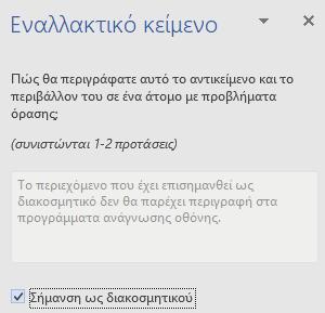 Παράθυρο εναλλακτικού κειμένου του Word Win32 για διακοσμητικά στοιχεία