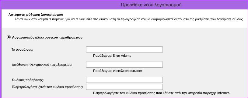 Προσθήκη ονόματος και διεύθυνσης ηλεκτρονικού ταχυδρομείου στο Outlook 2010