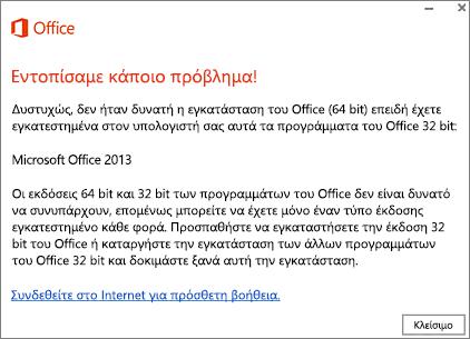 """Μήνυμα σφάλματος """"Δεν είναι δυνατή η εγκατάσταση της έκδοσης 32 bit του Office πάνω από την έκδοση 64 bit του Office"""""""