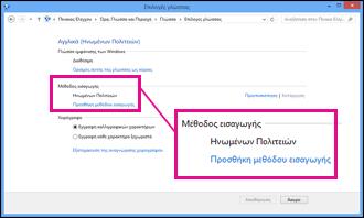 Προσθήκη μεθόδου εισαγωγής στα Windows 8