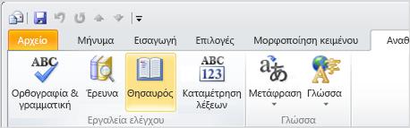 """Εικονίδιο """"Θησαυρός"""" στην κορδέλα του Outlook"""