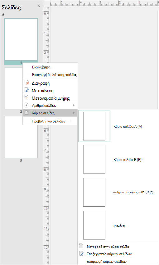 Στιγμιότυπο οθόνης εμφανίζει την επιλογή μενού συντόμευσης επιλεγμένο για κύριες σελίδες με τις διαθέσιμες επιλογές κύριας σελίδας.