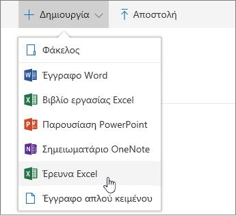 """Μενού """"Δημιουργία"""", εντολή έρευνας Excel"""