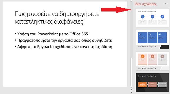 Δείγμα βασικής διαφάνειας την οποία το Εργαλείο σχεδίασης PowerPoint μπορεί να μετατρέψει σε γραφικό