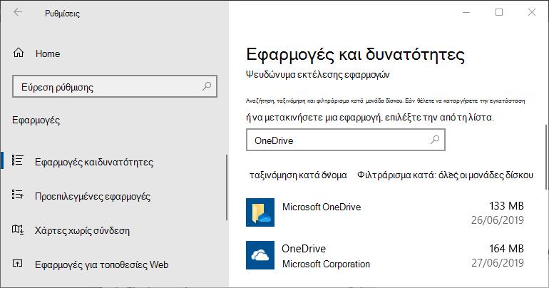 OneDrive στις ρυθμίσεις της εφαρμογής των Windows