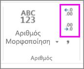 αύξηση ή μείωση δεκαδικών ψηφίων στη μορφοποίηση αριθμών
