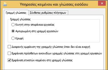 Office 2016 Windows 8 - Υπηρεσίες κειμένου και γλώσσες εισαγωγής