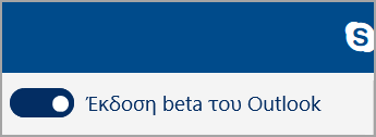 Αποχώρηση από την έκδοση beta του Outlook.com