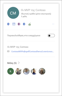 Εικόνα της κάρτας κατάδειξης νέες ομάδες του Office 365