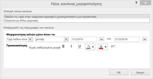 Στιγμιότυπο οθόνης του περιβάλλοντος εργασίας νέος κανόνας μορφοποίησης