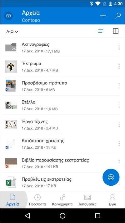 """Στιγμιότυπο οθόνης της εφαρμογής για κινητές συσκευές του OneDrive με επισημασμένο το κουμπί """"Αρχεία"""""""