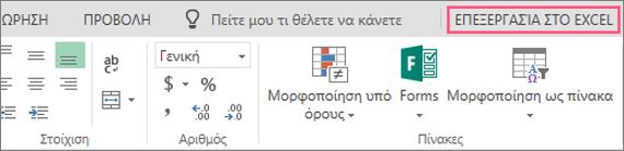 """Κουμπί """"Άνοιγμα στο Excel"""""""